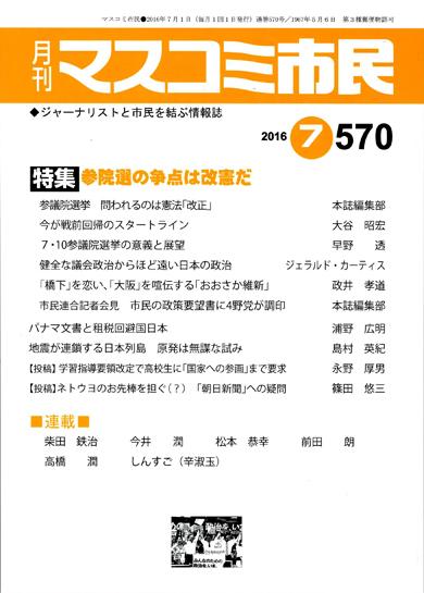 最新刊!<br>月刊「マスコミ市民」のイメージ