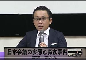 菅野完さん講演会の動画をアップしましたのイメージ