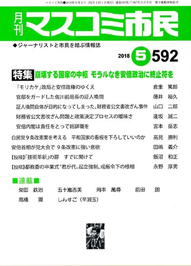 最新刊!<br>月刊「マスコミ市民」5月号のイメージ