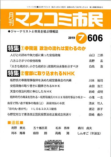 最新刊!<br>月刊「マスコミ市民」7月号のイメージ