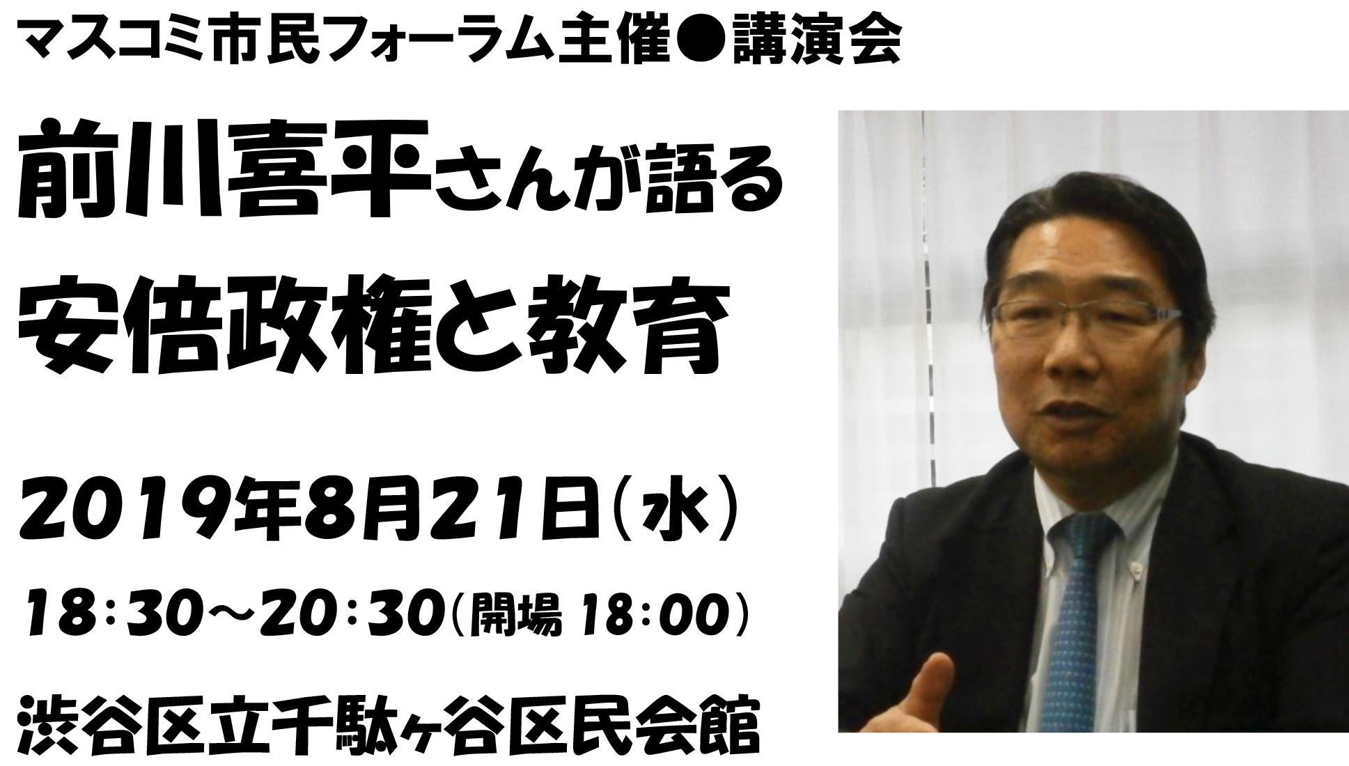 マスコミ市民講演会 前川喜平さんが語る「安倍政権と教育」のイメージ