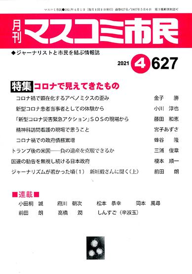 最新刊!<br>月刊「マスコミ市民」4月号のイメージ