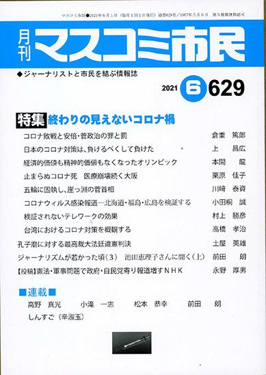 最新刊!<br>月刊「マスコミ市民」6月号のイメージ